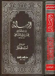 Ash-Shafi'i's Risala: Treatise on the Foundations of Islamic Jurisprudence